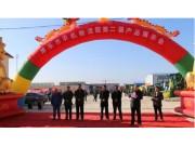 新疆博尔塔拉蒙古自治州召开第二届农业机械展示演示会