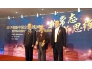 """勇猛机械董事长王世秀荣获""""2014中国机电工业年度人物""""称号"""