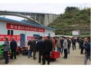 重庆市彭水举办2015年农机具演示推广现场会