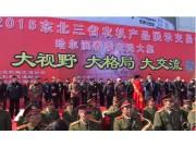 东风井关亮相东北三省农机展