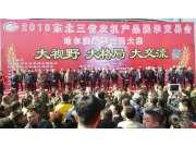 东方红大马力履带拖拉机震撼亮相东北三省农机产品展示交易会