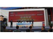 雷沃杯2015全国20佳农机合作社理事长评选在郑州启动
