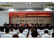 爱科集团与八一农垦大学合作项目签约暨培训基地揭牌仪式在大庆举行