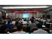 河南省2015年根茎类作物收获机械化技术培训班在郑州成功举办