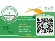 高科新农:五月,上海农用航空展,约吗?