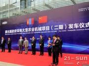 福田雷沃重工再获蒙古国1亿元农业机械订单