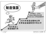《中国制造2025》:聚焦农机装备等十大重点领域