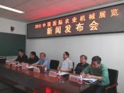 2015国际农机展新闻发布会在北京隆重举行