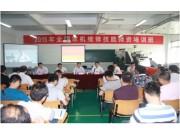农业部鉴定总站举办农机维修技能师资培训班