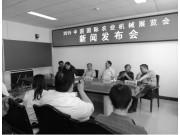 2015中国国际农机展将移师青岛举办