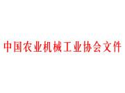"""农机工业协会启动""""2015第二届中国农业机械零部件产品金奖、创新奖""""申报工作的通知"""