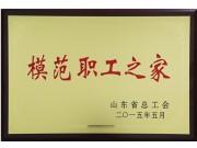 """五征荣获""""全省模范职工之家""""荣誉称号"""