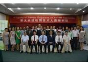 亚太农机检测技术人员培训班在南京举办