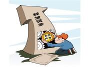 """定向降准解读:激励金融机构支持""""三农"""""""