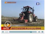 洪湖农机手花11万买拖拉机 没开几天就冒出白烟