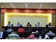 广西农机产品质量检验站通过实验室资质认定现场扩项评审