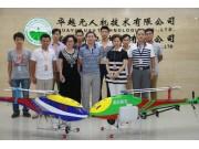 华越无人机应成为无人机航校里的黄埔军校