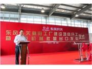 东风井关投资15亿新建农机生产阵地 打造中国农业装备制造新标杆