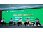 2015年第三届中国农机工业高端论坛在陕西召开