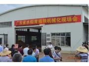 广东全省水稻育插秧机械化现场会在江门召开