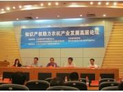 知识产权助力农机产业发展高层论坛在江苏大学举办