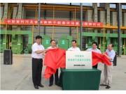 中联重科推出我国首台套智能化粮食烘干装备
