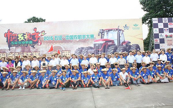 中國農機手大賽