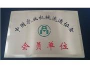 农分期正式成为中国农业机械流通协会会员单位