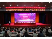 曲靖农业学校开设无人机专业:输送产业人才 服务云贵川 辐射东南亚
