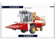 4WZ-4BJ自走式玉米收获机