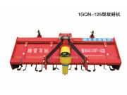 开元王1GQN-125旋耕机