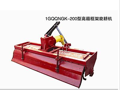 开元王1GQQNGK-200型高箱框架旋耕机