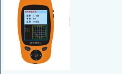 安徽富农ZL-800手持测亩仪