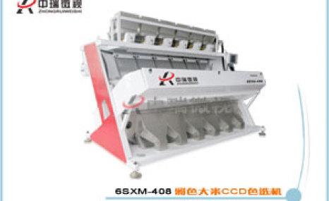 廣東中瑞微視6SXM-408大米色選機