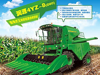 润源4YZ-8(D80)自走式玉米籽粒联合收获机