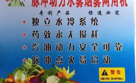 台湾邦达-11农用脉冲烟雾机