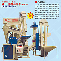 农鑫宝NZJF15/15-Ⅲ新三型组合米机(细糠型)