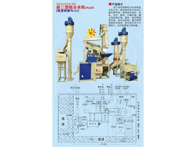 浙江农鑫宝NZJ15/15-Ⅲ新三型组合碾米机(风运型)