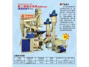 NZJF15/15-Ⅲ新三型组合米机(细糠型)