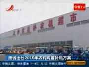 江西省出台2010年农机购置补贴方案
