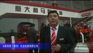 2014中国农机展-马斯奇奥(青岛)农业机械有限公司