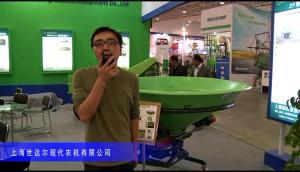 2014中國農機展-上海世達爾現代農機有限公司(上)