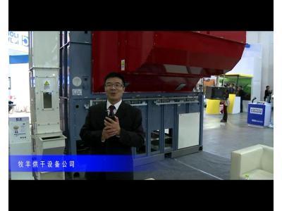 2014中国农机展-牧羊烘干设备公司