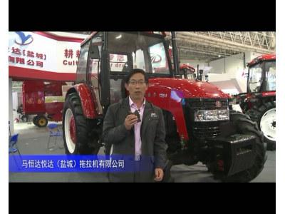 2014中国农机展-马恒达悦达(盐城)拖拉机有限公司