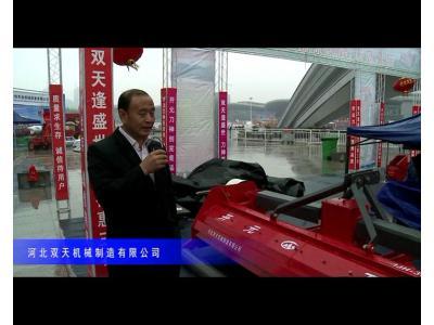 2014中国农机展-河北双天机械制造有限公司