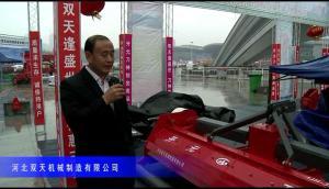 2014中國農機展-河北雙天機械制造有限公司