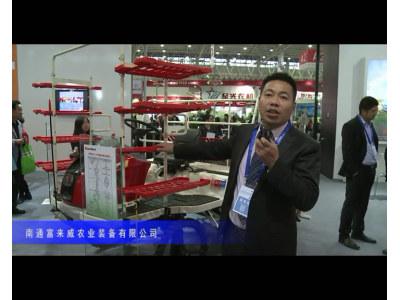 2014中国农机展-南通富来威农业装备有限公司