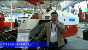 2014中國農機展-江蘇宇成動力集團有限公司