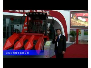 2014中国农机展-山东巨明机械有限公司