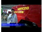 2014中国农机展-伊诺罗斯农业机械(北京)有限公司